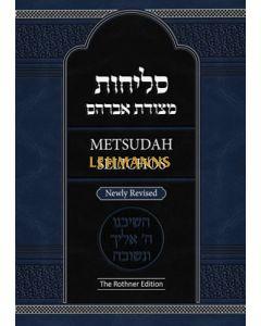 Metsudah Selichos - New Revised Edition