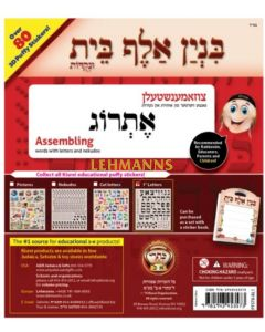 Kisrei - Binyan Alef Bais - Over 80 3D Restickable Puffy Black and White Stickers