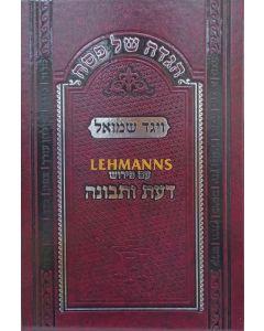 הגדה - ויגד שמואל