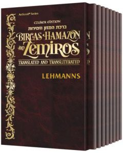 Czuker Edition Bircas Hamazon and Zemiros: Translated and Transliterated - Leatherette Set