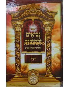 """נ""""ך לתלמידים - ירמיה עוז והדר"""