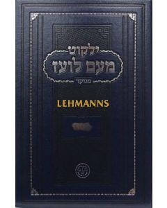 מעם לועז מנוקד - ירמיהו