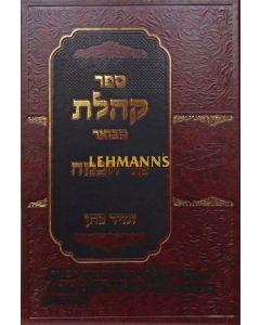 קהלת עם ביאורי נזר חכמה הרב זמיר כהן