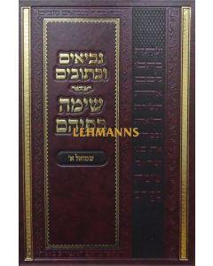 שימה בפיהם - שמואל א