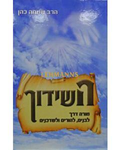השידוך - הרב שמחה כהן