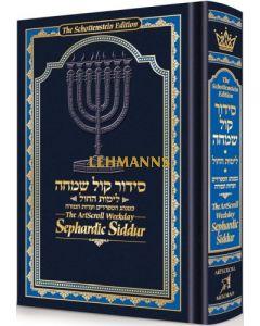 ArtScroll Weekday Sephardic Schottenstein Siddur Mid-Size – Blue