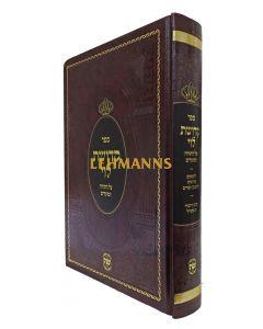 קדושת לוי על התורה ומועדים בכרך אחד - הוצאת שער התורה