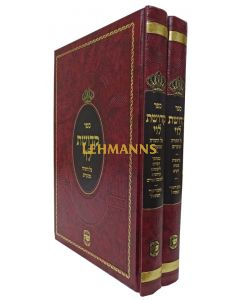 קדושת לוי על התורה ומועדים ב' כרכים - הוצאת שער התורה