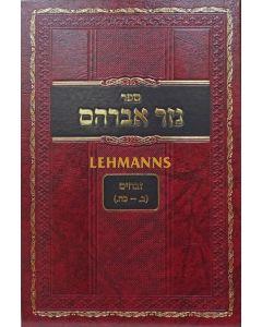 נזר אברהם - זבחים א