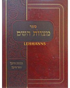 מצוות השם - מנחת חנוך - ספר נזיקין