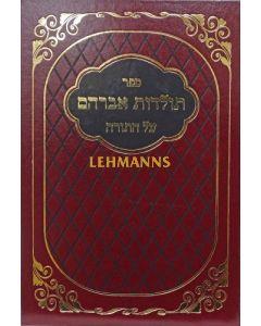 תולדות אברהם על התורה - בראשית