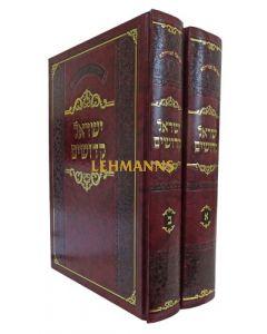 ישראל קדושים ב כרכים צניעות