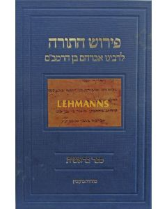 """פירוש התורה לרבינו אברהם בן הרמב""""ם - בראשית"""