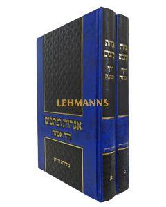 אגרות וכתבים דרך אמונה ב' כרכים