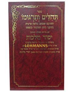 תהלים ותרגומו הארמי יסוד מלכות