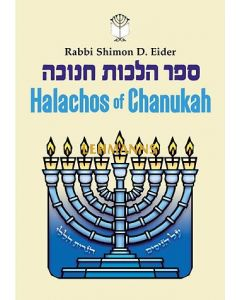Halachos of Chanukah Paperback