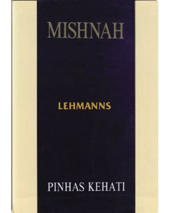 Mishnah Kehati XIX: Toharot 3 - Negaim, Parah