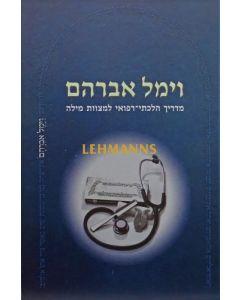 וימל אברהם - מדריך הלכתי-רפואי למצוות מילה