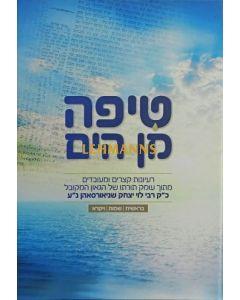 טיפה מן הים - מתורתו של ר' לוי יצחק - בראשית שמות ויקרא