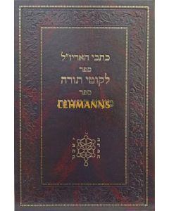 """כתבי האריז""""ל - ספר לקוטי תורה וספר טעמי המצוות"""