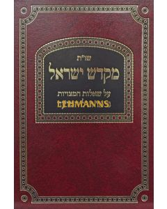 """מקדש ישראל שו""""ת - חול המועד"""