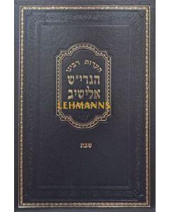 הערות על מסכת שבת חלק ג שנאמרו בשיעורו של הרב אלישיב