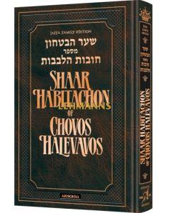 Shaar HaBitachon of Chovos Halevavos - Jaffa Family Edition