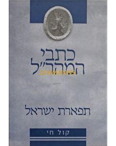 """כתבי המהר""""ל  תפארת ישראל מנוקד ומבואר קול חי"""