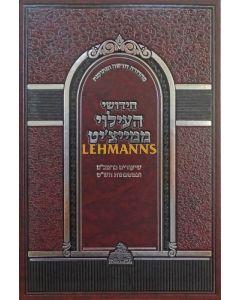"""חי' העילוי ממייצ'יט - שיעורים ברמב""""ם ומסכתות הש""""ס מהדורה חדשה"""