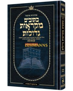 כתובים מקראות גדולות קהלת - ארטסקרול