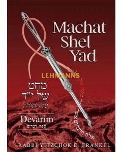 Machat Shel Yad: Devarim (Deuteronomy)