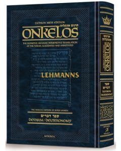 Zichron Meir Edition of Targum Onkelos - Devarim