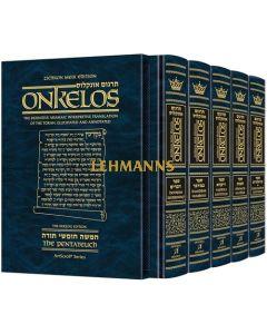 Zichron Meir Edition of Targum Onkelos - 5 Volume Slipcased Set