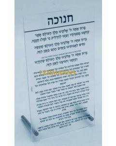 Feldart: Chanukah Brachat Card -Acrylic-Frosted, Black Text