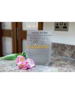 Feldart: Sefirat Haomer Card-Acrylic