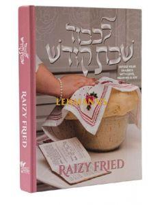 Lekoved Shabbos Kodesh - Cookbook
