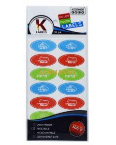 The Kosher Cook Kosher Labels Hebrew - Assorted