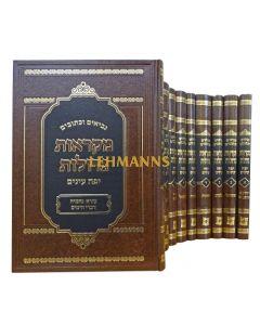 """נ""""ך מקראות גדולות יפה עינים י""""א כרכים"""