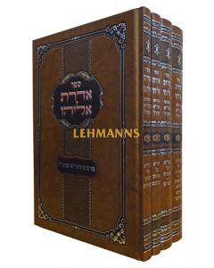 """אדרת אליהו על תנ""""ך וחמש מגילות ד' כרכים חדש"""
