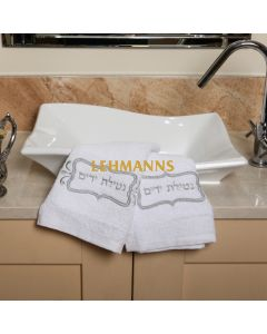 Art Judaica: Towels - 2 Pack with Silver Embroidered  Netilat Yadayim Inscription