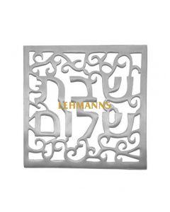 Yair Emanuel:Hot Dish Table Protector/Trivet-Aluminium-Silver-Shabbat Shalom Design