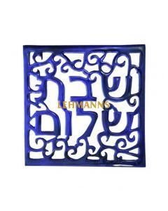 Yair Emanuel:Hot Dish Table Protector/Trivet-Aluminium-Blue-Shabbat Shalom Design