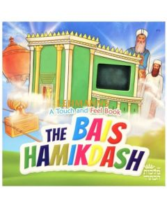 The Bais Hamikdash - Touch and Feel Book