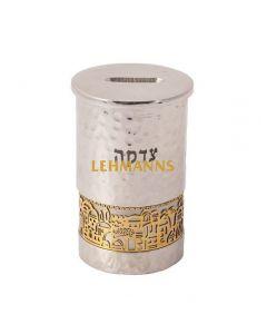 Yair Emanuel:Tzedakah Box-Hammered Nickel with Ornate Metal Cutout of Jerusalem