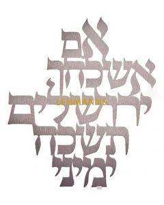 Dorit Judaica: Im Eshkachaich-Wall Hanging-Large Size-Laser Cut-Stainless Steel