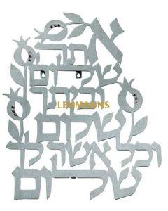 Dorit Judaica: Atah Shalom V'Beitecha-Wall Hanging-Pomegranate Design -Stainless Steel