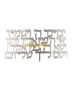 Dorit Judaica: Birkat Kohanim-Wall Hanging-Laser Cut Stainless Steel