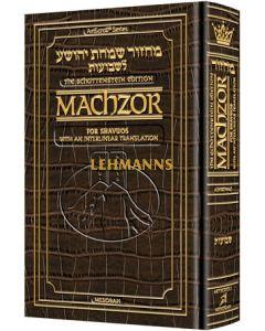 Schottenstein Interlinear Shavuos Machzor Full Size Ashkenaz Alligator Leather