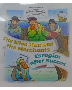 The Wise Man and the Merchants/Esrogim after Succos