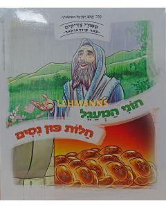 חוני המעגל/חלות פון נסים - אידיש